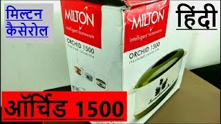 Review #9: Milton Orchid 1500 Casserole(मिल्टन ऑर्चिड 1500 कैसेरोल) REVIEW हिंदी 