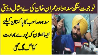 Navjot Singh Sidhu Latest Biyan For Imran Khan Dams Funds || Indian reaction on Pakistani Dams Funds