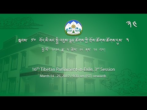 Third Session of 16th Tibetan Parliament-in-Exile. 14-25 March 2017. Day 10 Part 2