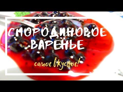 Смородиновое варенье ПЯТИМИНУТКА Как приготовить вкусное варенье из черной смородины ПРОСТОЙ рецепт.