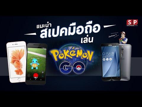 เกมแห่งยุค!!! ตรวจสอบสเปคโทรศัพท์มือถือทั้งระบบ Android และ iOS ในการเล่นเกม Pokemon Go
