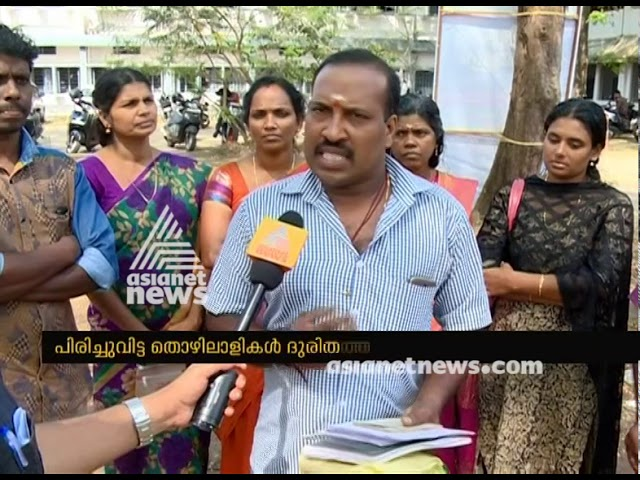 Alappuzha D.C.Mills dismissed employees in crisis