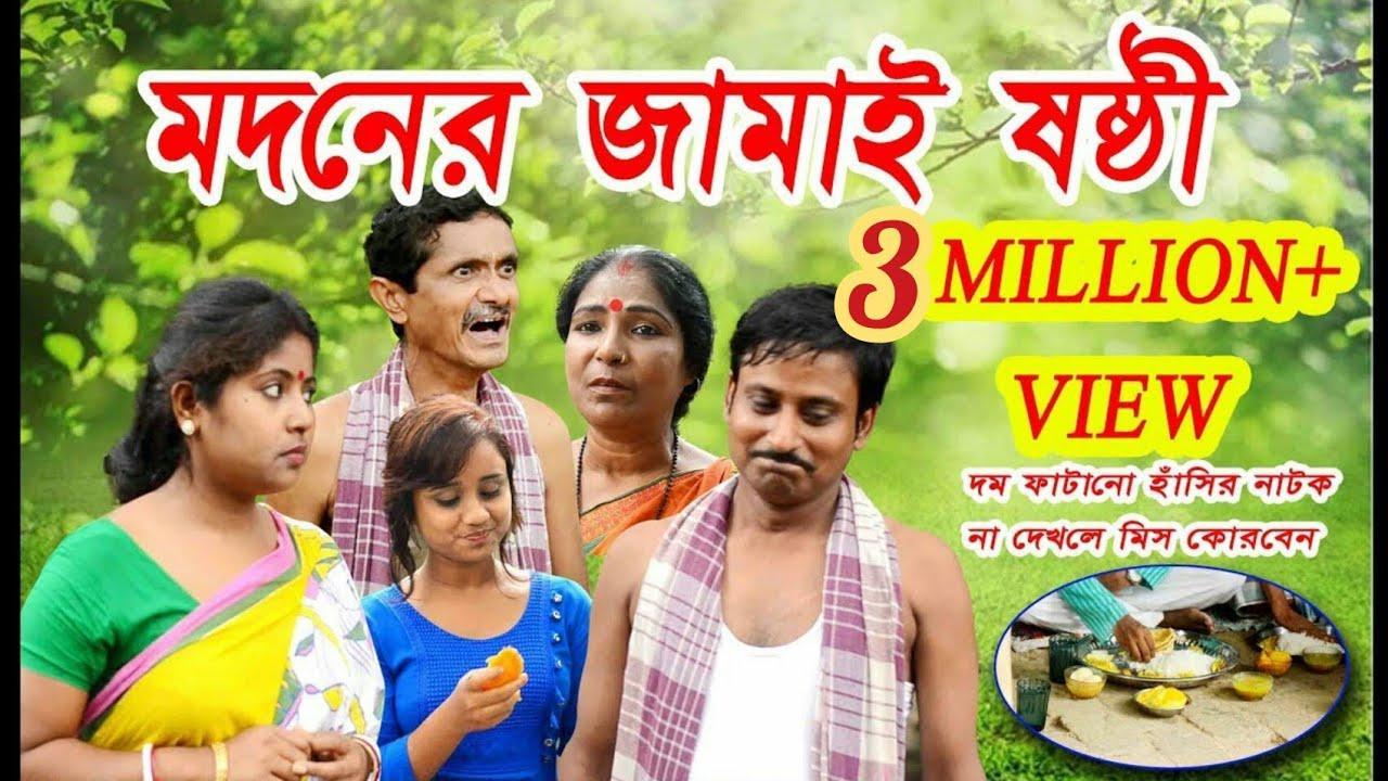 মদনের  জামাই  ষষ্ঠী   Madoner Jamai Sasthi   দম ফাটানো হাঁসির নাটক   Bangla Comedy Natok 2019