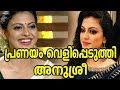 പ്രണയം വെളിപ്പെടുത്തി അനുശ്രീ | Latest Malayalam Movie News Whatsapp Status Video Download Free