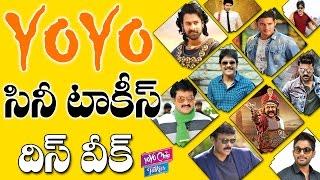 యోయో సినీ టాకీస్ దిస్ వీక్   Telugu Movie Weekly Round Up   YOYO Cine Talkies This Week
