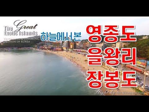 "DJI DRONE ""The Great Exotic Island"" Yeongjong&Janagbong Incheon KOREA"