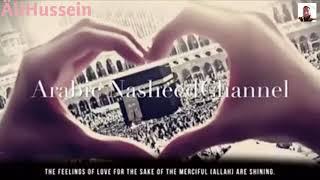 Arabic Nasheed Wedding Nasheed (no music) by Mohammad Al Muqit