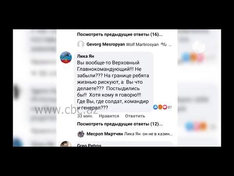 Армянские пользователи соцсетей пристыдили Никола Пашиняна