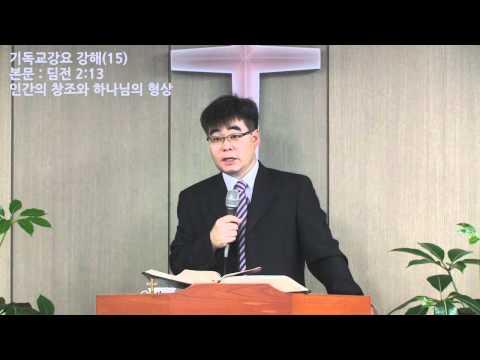기독교강요 강해(15) - 선민교회 오인용 목사
