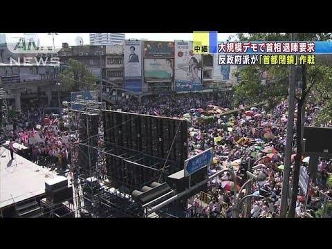 """緊迫のタイ""""首都封鎖""""で反政府派が大規模デモ(14/01/13)"""