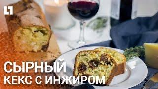 Как приготовить сырный кекс с инжиром // Видео рецепт