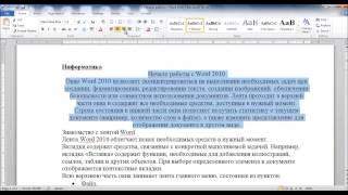 Начало работы Word 2010