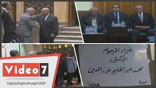 وزير الآثار وزاهى حواس ومفيد شهاب يشاركون فى عزاء عبد الحليم نور الدين
