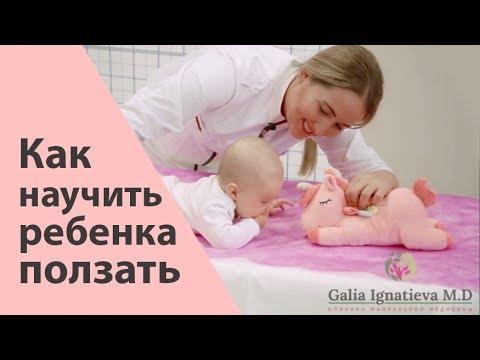Как научить ребенка ползать - Галина Игнатьева
