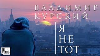 Владимир Курский - Я не тот (Альбом 2019)