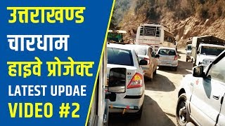 #2 Uttarakhand All Weather Road || NH 58 || Latest 2019