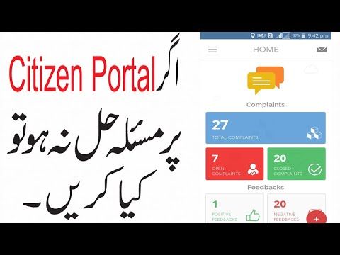 What to do if complaint did not resolve on Prime Minister Portal