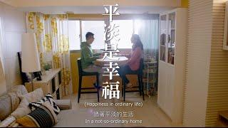 IKEA 「平淡是幸福」電視廣告
