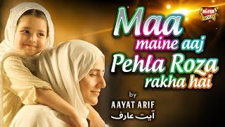 Aayat Arif   Maa Maine Aaj Pehla Roza Rakha Hai   Ramzan Special Nasheed 2020   Heart Touching Video