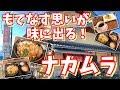 【ナカムラ食堂】もてなす思いが味に出る!極ウマのかつ丼!