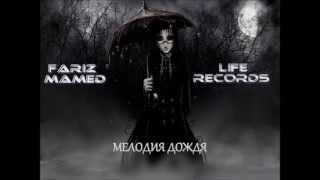 Мелодия Дождя - Фариз Мамед