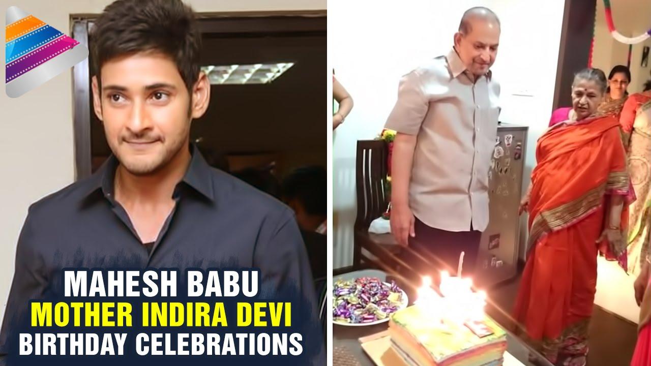 Mahesh Babu Mother Indira Devi Birthday Celebrations | Exclusive Video |  Telugu Filmnagar