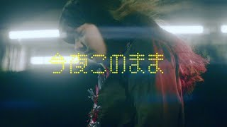 日本テレビ系「獣になれない私たち」 主題歌 2018年11月14日発売 6thシ...