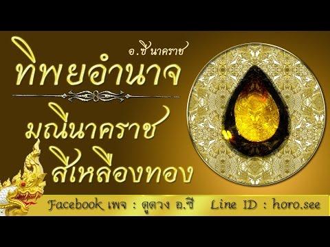มณีนาคราชสีเหลืองทอง By.ซี นาคราช