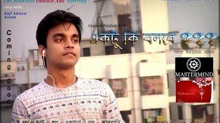 ektu ki bolbe 2016   full new bangladeshi gay short film