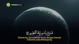 Surah al-waqi'ah soothes the heart of verse and translation (the day judgement) with a video illustrated goosebumps sadly - سورة الواقعة كاملة reciter: za...