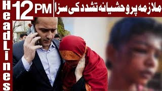 Judge, Wife Sentenced To 1 Year in Prison - Headlines 12 PM - 17 April 2018 - Express News