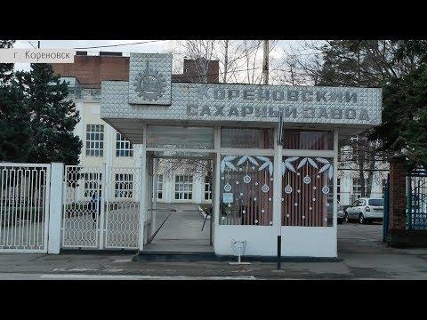Кореновск. Сахарный завод - итоги 2018 г.
