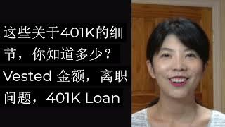 第91期:这些关于401K的细节,你知道多少?Vested 金额,离职问题,401K Loan
