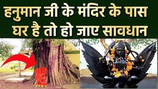 हनुमान जी के मंदिर के पास घर है तो सावधान हो जाईये   हनुमान और शनिदेव की पूजा