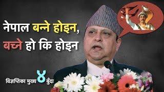 पृथ्वी जयन्तीमा ज्ञानेन्द्रको भविष्यवाणी, नेपाल बन्ने होइन   Gyanendra on Prithivi Jayanti statement