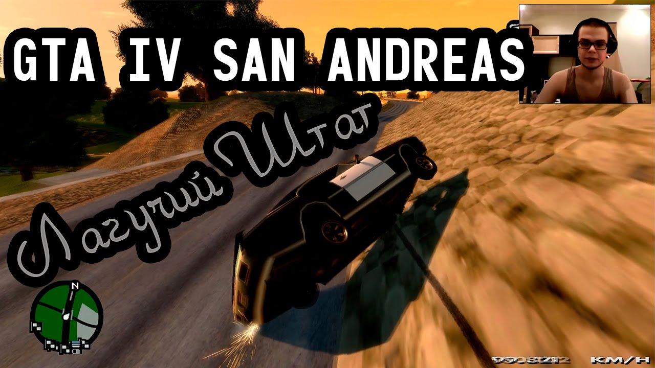 Скачать ГТА 4 Сан Андреас торрент бесплатно на PC