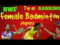 world's Top 10 badminton players (women's single)latest ranking.BWF World Rankings as 23 Feb 2017