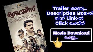 Kumbarees Trailer | With Movie link |Sagar Hari| Joby George Sibu Sukumaran |Goodwill Entertainments