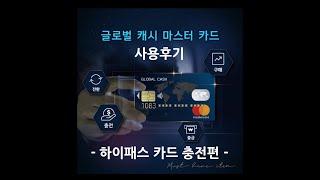 [토마토플랫폼] 글로벌 캐시 마스터 카드 - 하이패스 …