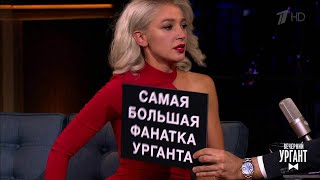 Вечерний Ургант. Вайны от Вечернего Урганта и Насти Ивлеевой.(06.04.2018)