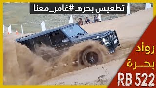#غامر_معنا - تطعيس بحره- RB 522 - Off road