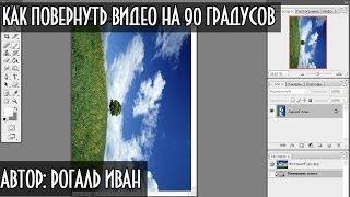Как повернуть видео на 90 градусов в movie maker(МОЙ САЙТ: http://ot-ivana.ru/ Всем привет! В этом видео уроке мы с вами узнаем, Как перевернуть видео на 90 градусов,..., 2013-12-22T14:08:56.000Z)