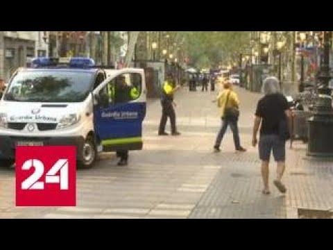 Россиянка при теракте в Испании отделалась ссадинами