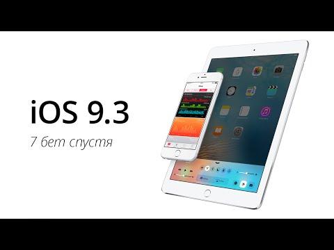 Полный обзор iOS 9.3