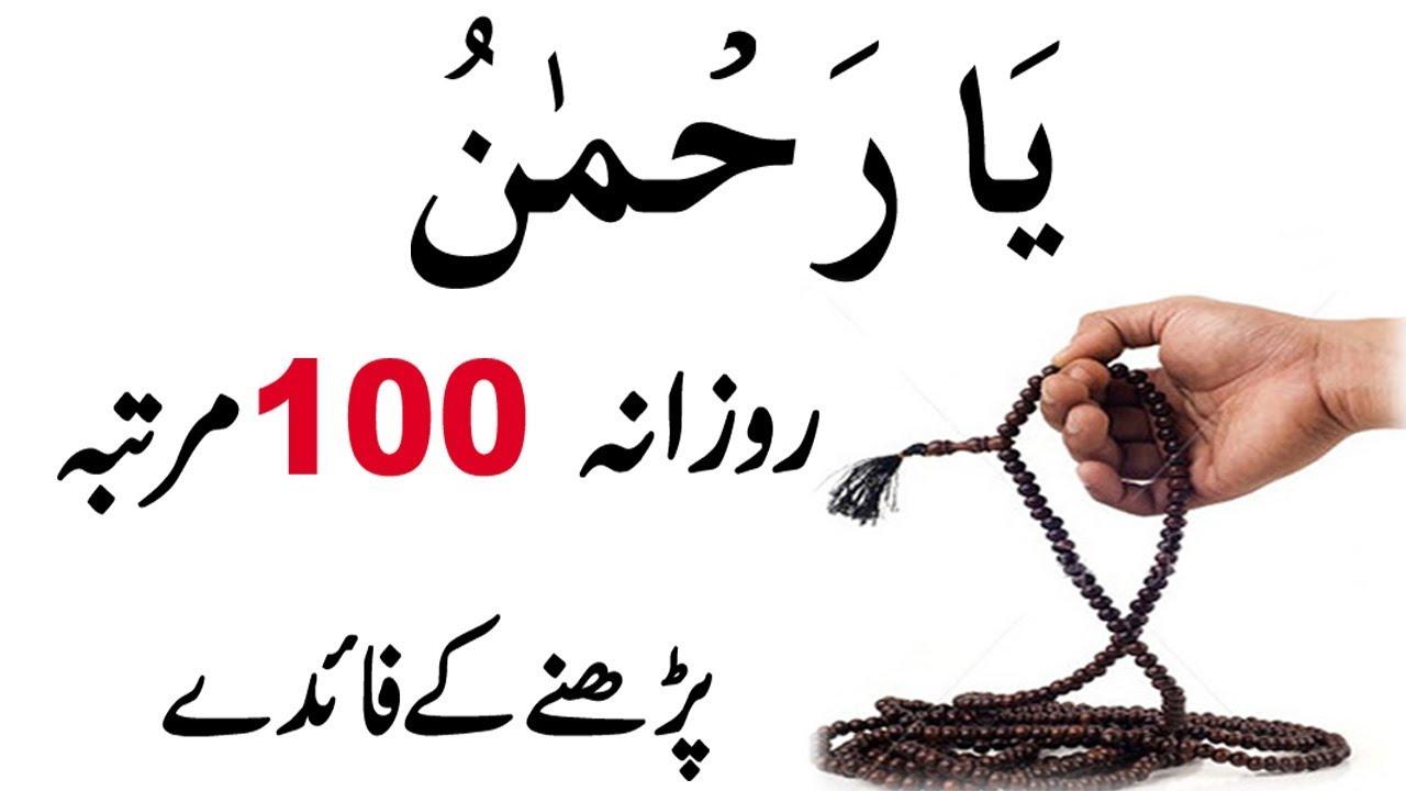 Download Ya Rehmanu Rozana 100 Martba parny ke Fiyde