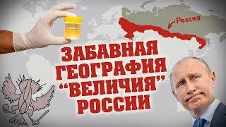"""ЗАБАВНАЯ ГЕОГРАФИЯ """"ВЕЛИЧИЯ"""" РОССИИ (ПОКАЖИТЕ ЭТО КРЫМНАШИСТАМ)"""
