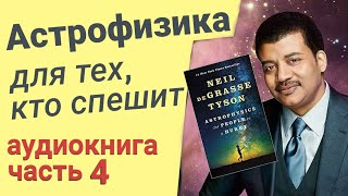Нил Деграсс Тайсон - Астрофизика для тех, кто спешит (АУДИОКНИГА) часть 4