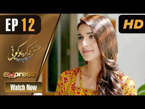 Pakistani Drama | Ishq Na Kariyo Koi - Episode 12 | Express TV Dramas | Rabab Hashim, Noor Hassan