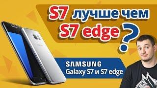 видео Купи Samsung Galaxy S7 / S7 Edge и получи планшет Samsung в подарок!