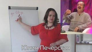 Юлия Печерская и угорающий испанец...